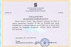 Свідоцтво про підвищення кваліфікації адвокатом