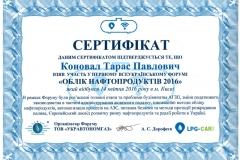 Участь у першому всеукраїнському форумі Облік нафтопродуктів 2016